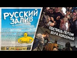 Хардкор и ветер Русский Залив 2016