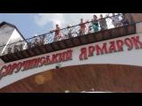 """""""Контингент"""" м.Лубни на Сорочинському ярмарку"""