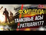 patriarh177 и Танковые Асы ★ Фэйл Года #worldoftanks #wot #танки — [http://wot-vod.ru]