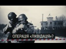 Операція Ліквідація ІІ Матеріал Олександра Курбатова для Слідства.Інфо