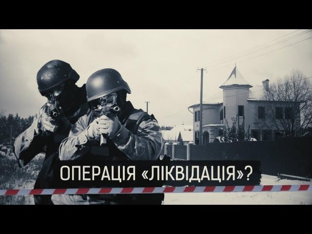 Операція Ліквідація? ІІ Матеріал Олександра Курбатова для Слідства.Інфо
