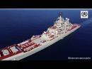 ВМФ России Военно-морской флот РФ - Russian Navy 2017