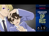 (ASU DUB OLD) Ouran High School Host Club ED TV RUS (Russian Cover by Satoshi~)