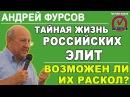 Андрей Фурсов тайные движения внутри российских элит, возможен ли их раскол 30.05...