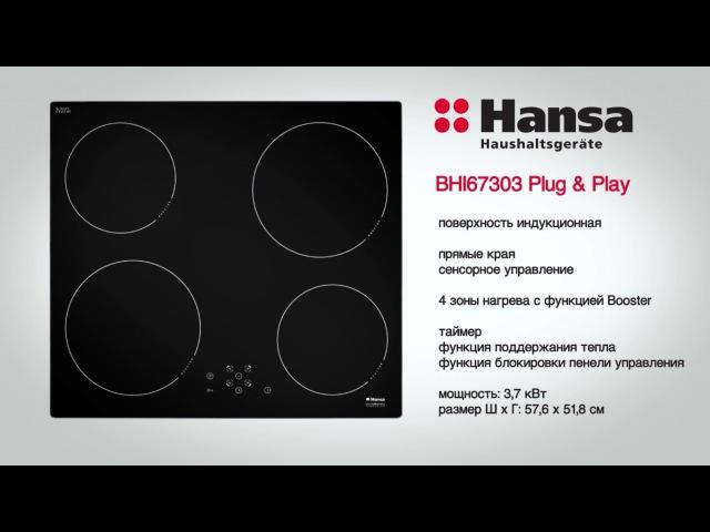 Варильна поверхня Hansa BHI 67303 Plug Play black