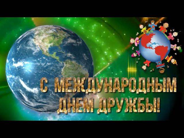 С МЕЖДУНАРОДНЫМ ДНЕМ ДРУЖБЫ!