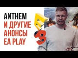 E3 2017. Итоги EA Play: что показали в тизере Anthem?.. SW Battlefront II, Need for Speed Payback