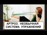 Нормализация суставов по методике Ивашкев. ч.2
