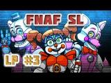 LP 3 FNAF 5 ФНАФ 5 Five Nights at Freddy's Sister Location прохождение