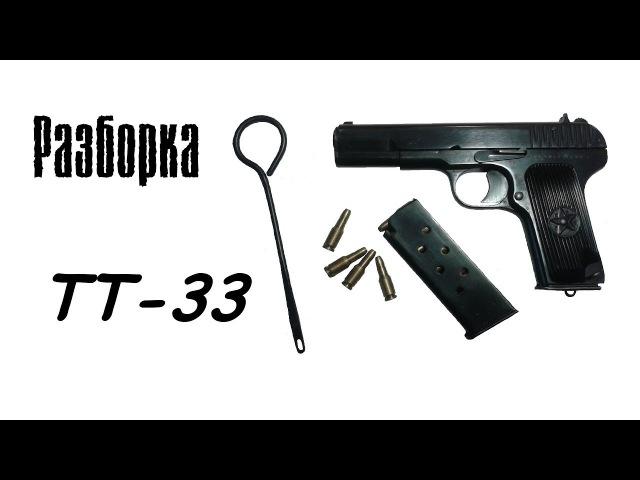 Разборка ТТ-33 (Тульский Токарев образца 1933 года)