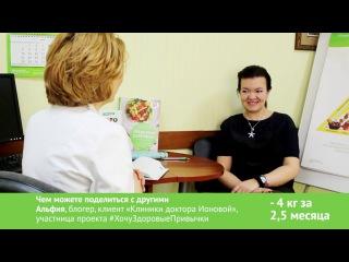 для похудения в аптеке! Видеоотзыв Альфии о программе клиники доктора Ионовой. Видео 3