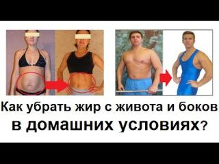 Как быстро убрать жир с живота и с боков в домашних условиях фото 1