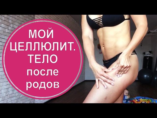 упражнения для похудения живота! Восстановление после родов: как похудеть и вернуть фигуру? Опыт многодетной мамы
