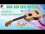 Обзор укулеле FLIGHT DUS 320 CEQ SPZEB