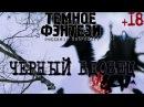 Страшная история Черный Вдовец черное фэнтези
