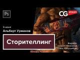 ЭМОЦИИ В ИЛЛЮСТРАЦИЯХ.  CG Stream. Альберт Урманов