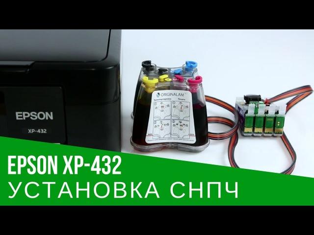 Установка СНПЧ на МФУ Epson XP-432