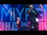 MiyaGi &amp Эндшпиль Live  Полный концерт в Москве