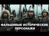 Вымышленные исторические личности и события и великие предки Славян. История Ру...