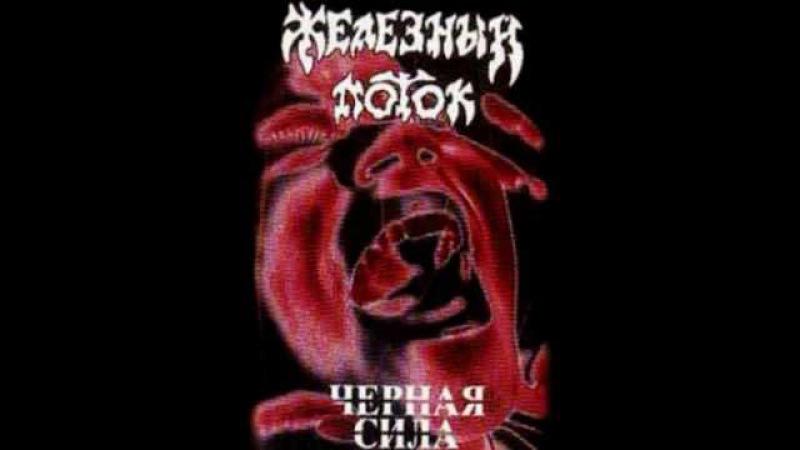 MetalRus.ru (Thrash Metal). ЖЕЛЕЗНЫЙ ПОТОК - Чёрная сила (1988) [Full Album]