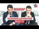 Webinar SureOne | Вилкование на практике Вадим Дмитренко
