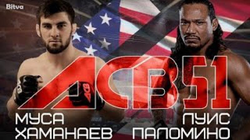 ACB 51 Муса Хаманаев vs Луис Паломино Драка после боя