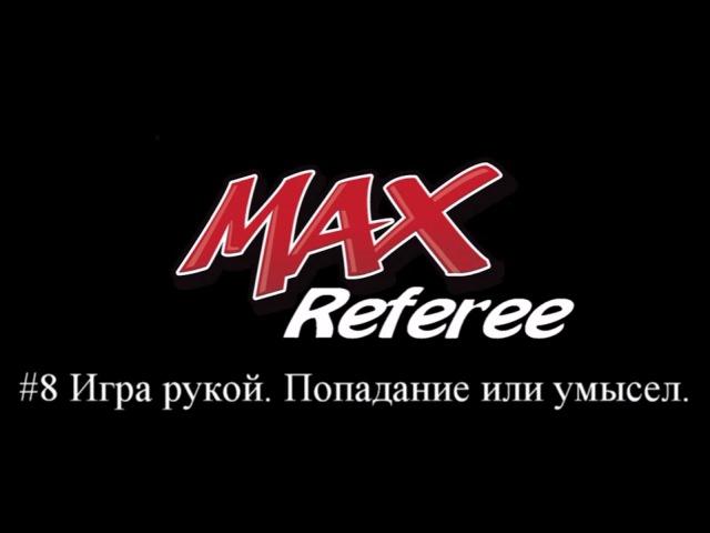 8 MAXRef - Мини-футбол, правила игры. Игра рукой. Попадание или умысел.