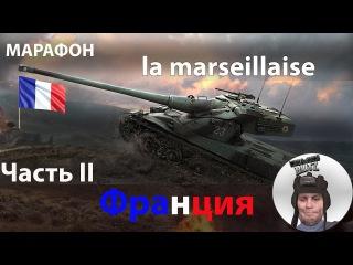 Марафон La marseillaise Путь к AMX 50B вместе с Dr_Funtik (AMX 50 100, AMX 50 120)