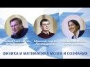 Научная гостиная: «Физика и математика мозга и сознания» | К. Анохин, С. Шумский, М. Фаликман