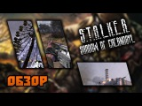 S.T.A.L.K.E.R. Shadow of Chernobyl - Обзор