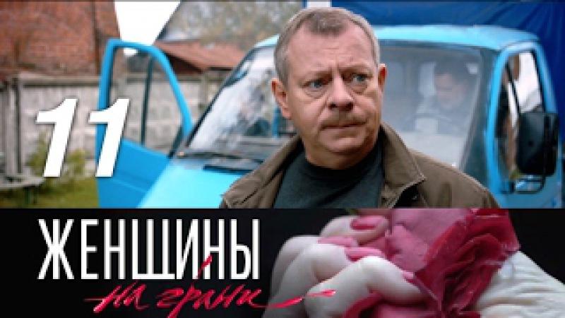 Женщины на грани. 11 серия. Крепкая семья (2013) Детектив @ Русские сериалы