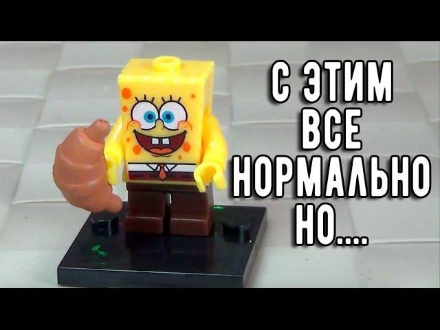 Бредовый набор Китайское Лего минифигурки - Губка Боб - Квадратные штаны