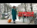 Любовь без границ глазами мамы с Ляйсан Утяшевой - Нидерланды.