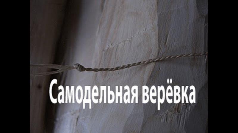 Уроки выживания Верёвка из растений