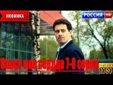 СПАСИ МОЕ СЕРДЦЕ (2016) HD мелодрама 2016, фильмы про любовь, детектив (7 8 СЕРИИ)
