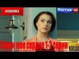 СПАСИ МОЕ СЕРДЦЕ (2016) HD мелодрама 2016, фильмы про любовь, детектив (1 2 СЕРИИ)