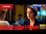 СПАСИ МОЕ СЕРДЦЕ (2016) HD мелодрама 2016, фильмы про любовь, детектив (9 10 СЕРИИ)