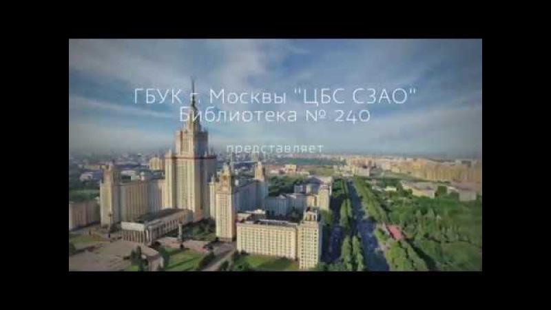 Библиотека № 240. Москва - это книга. 10 культовых романов о Москве. Буктрейлер