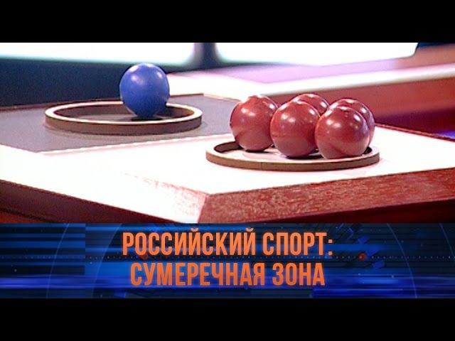 Проект 2015. Российский спорт: сумеречная зона. 24 января 2017