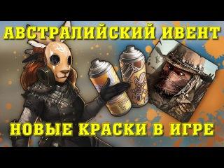 """CROSSOUT - НОВЫЕ КРАСКИ """"ТУЗЕМЕЦ"""" и """"КРАЙ СВЕТА"""""""