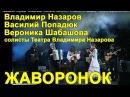 Праздник сердца - Владимир Назаров, Василий Попадюк, Владимир Тирон и Вероника Ш