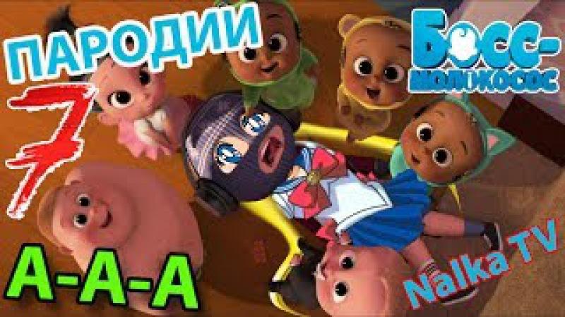 БОСС МОЛОКОСОС ПРИКОЛЫ 7: THE BOSS BABY CREZINESS 7