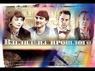 Взгляд из прошлого (2016) фильм криминал детектив
