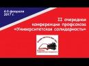 II конференция профсоюза «Университетская солидарность» часть 1