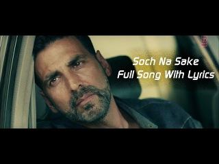 Soch Na Sake Full Audio | Lyrics | Arijit Singh, Amaal Mallik Tulsi Kumar | Airlift