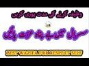Best Wazifa For Respect Self Rohani Wazifa For Respect Self Izzat Ka Wazaifa