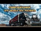 ETS2 MP | Euro Truck Simulator 2 - Совместный конвой ВТК Роснефть & ВТК Bears! | 12.04.2017