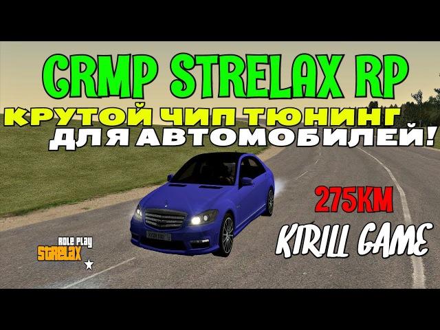 CRMP STRELAX RP - КРУТОЙ ЧИП ТЮНИНГ, ДЛЯ АВТОМОБИЛЕЙ!4