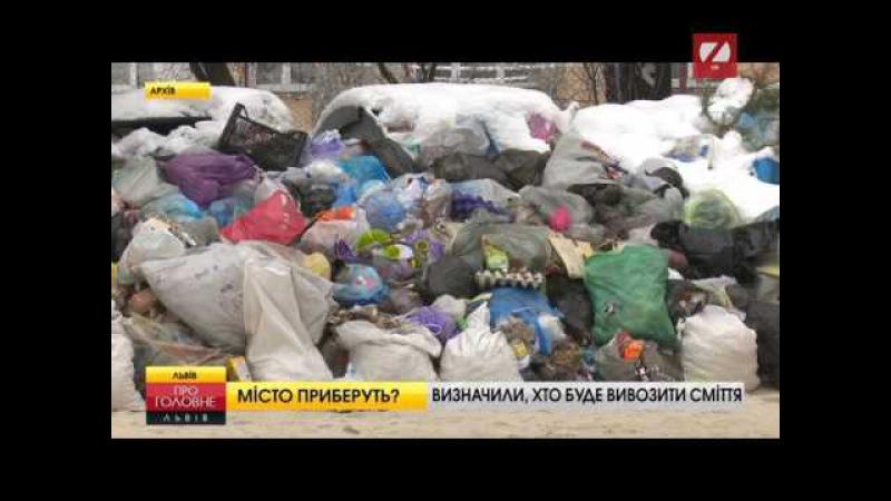 У Львові визначили, хто буде вивозити сміття