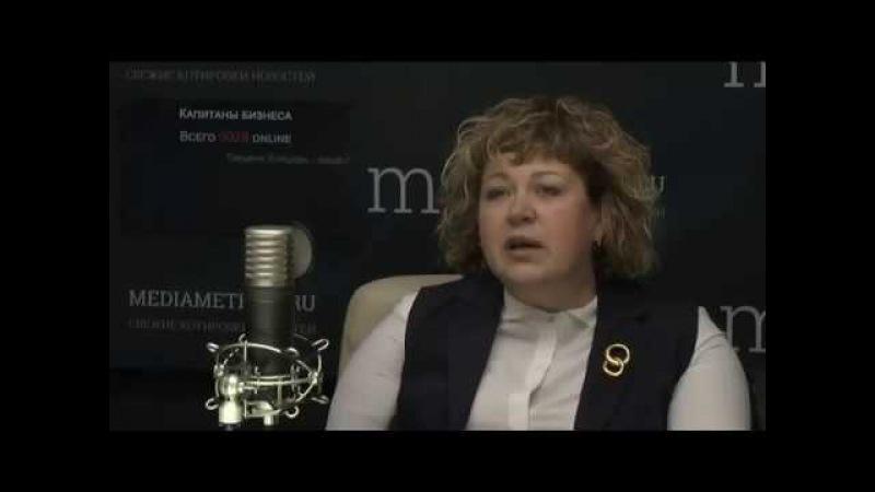 Татьяна Бурцева - вице-президент Европейской юридической службы с интервью на р ...